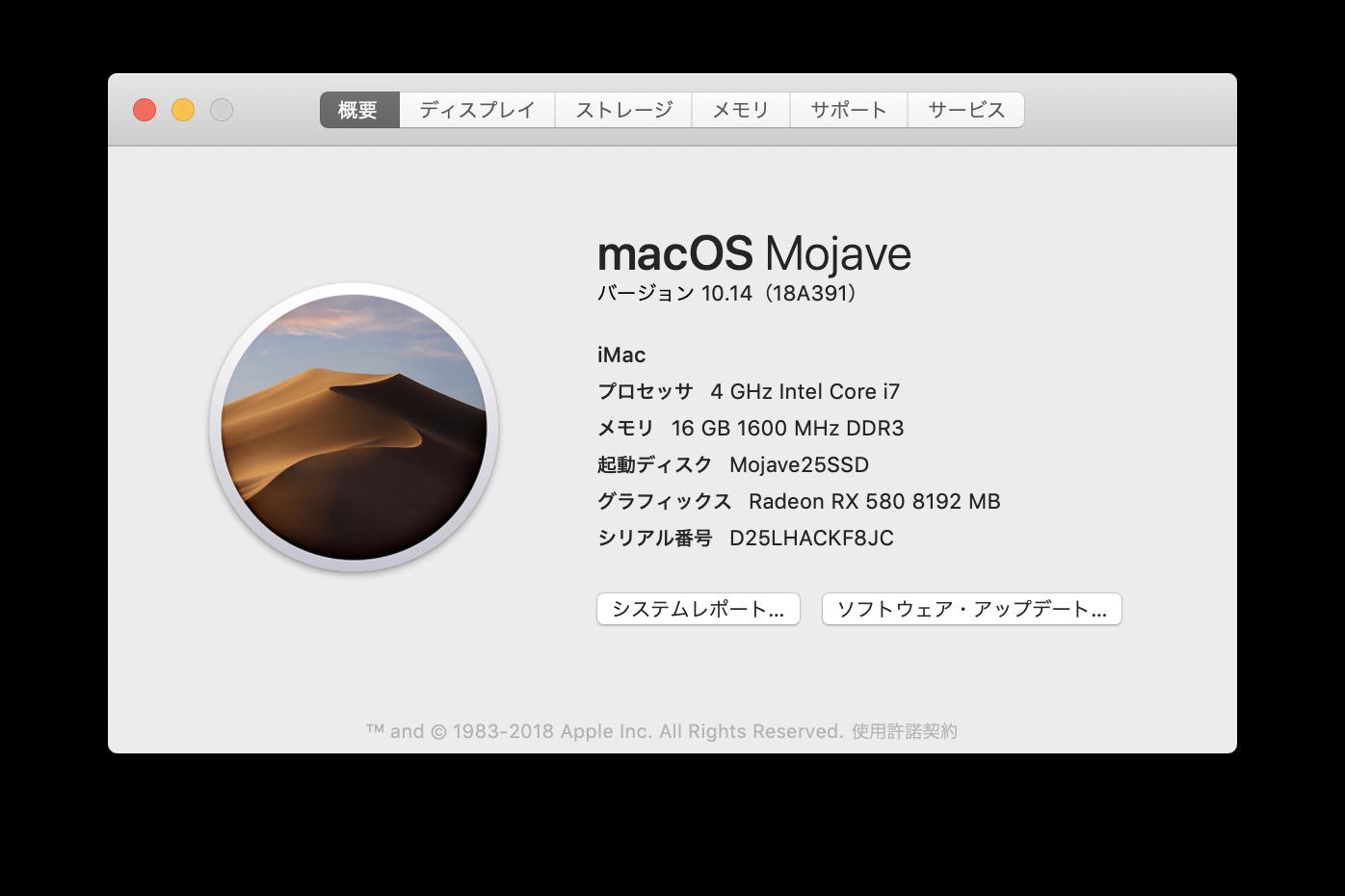 tonymacx86式インストール手順 (その2: MultiBeast) – Boot macOS